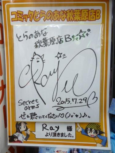 とらのあな秋葉原secret armsサイン (2)
