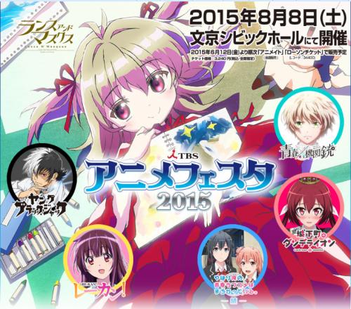 TBSアニメフェスタ2015キービジュアル