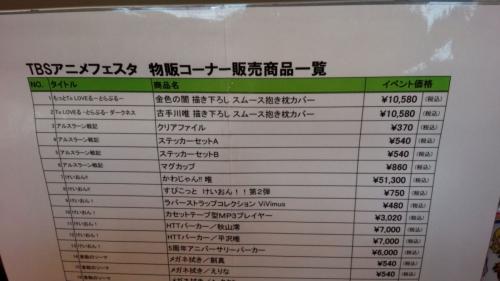 TBSアニメフェスタ2015物販