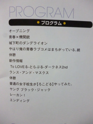 TBSアニメフェスタ2015ステージプログラム