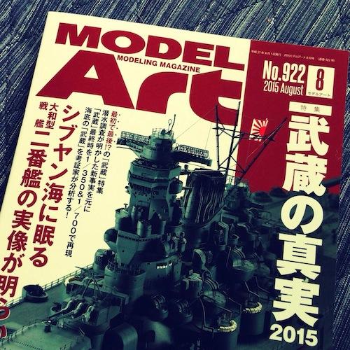 2015モデルアート8月号