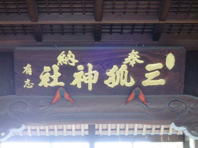 三狐神社⑩