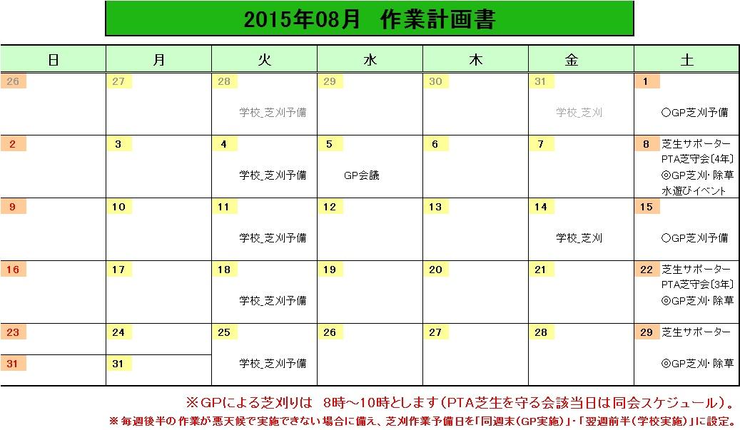 201508作業計画