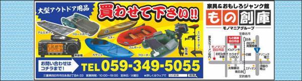 中日新聞三重版_convert_20150717150228