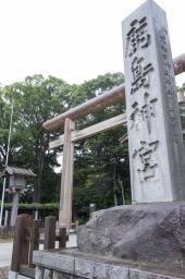鹿島神宮に立ち寄り