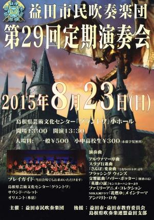 2015定演