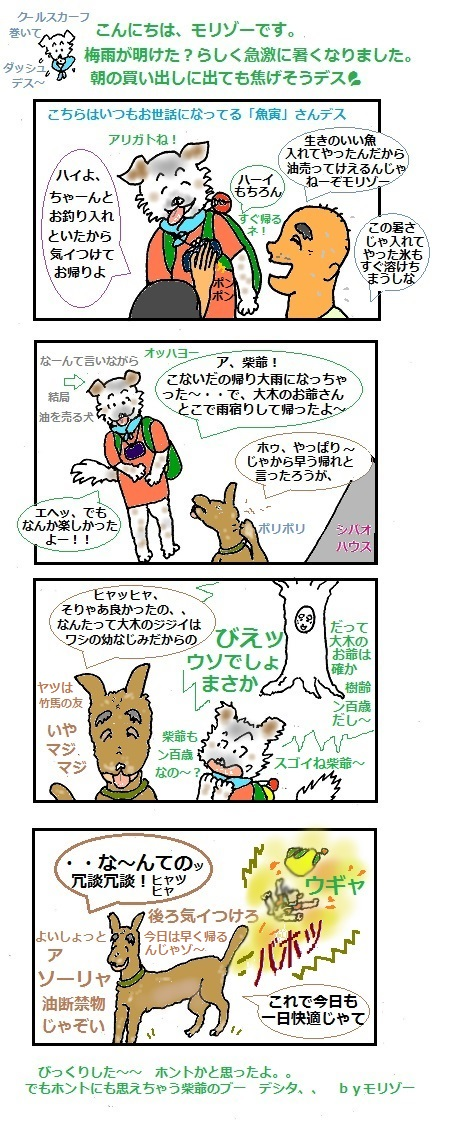 モリゾーちん126 幼なじみ