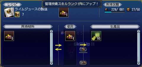 ぴよじ管理8