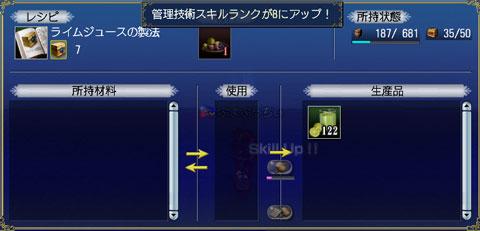 ぷっちぃ管理8