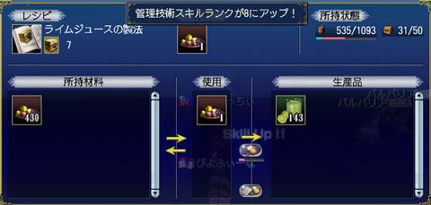 ぴっちぃ管理8