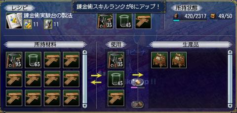 ぴっちぃ錬金8