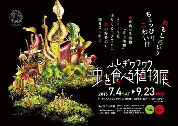 咲くやこの花館『ふしぎワクワク 虫を食べる植物展』