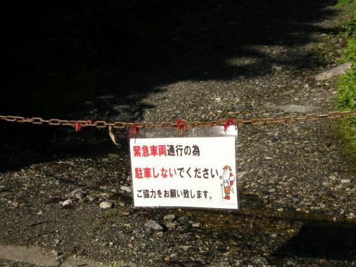 猿倉ゲート