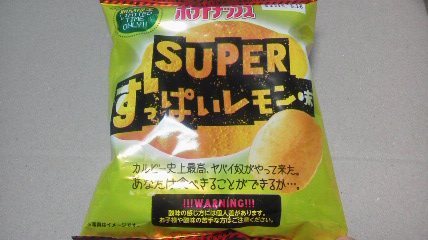 カルビー「ポテトチップス SUPERすっぱいレモン味」
