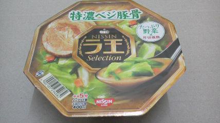 日清食品「ラ王 セレクション 特濃ベジ豚骨」