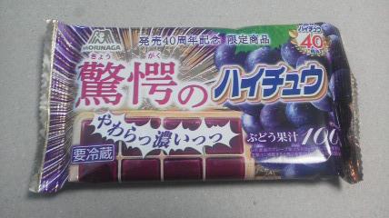 森永製菓「驚愕のハイチュウ」