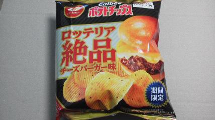 カルビー「ポテトチップス ロッテリア絶品チーズバーガー味」