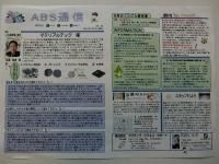 ABS通信 VOL.63