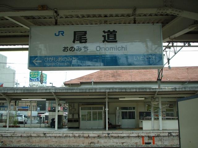 F0021尾道駅