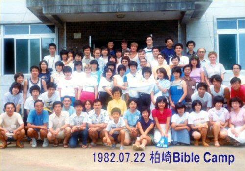 04 500 19820722 柏崎BibleCamp集合写真