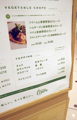 naturalcrepe-menu.jpg