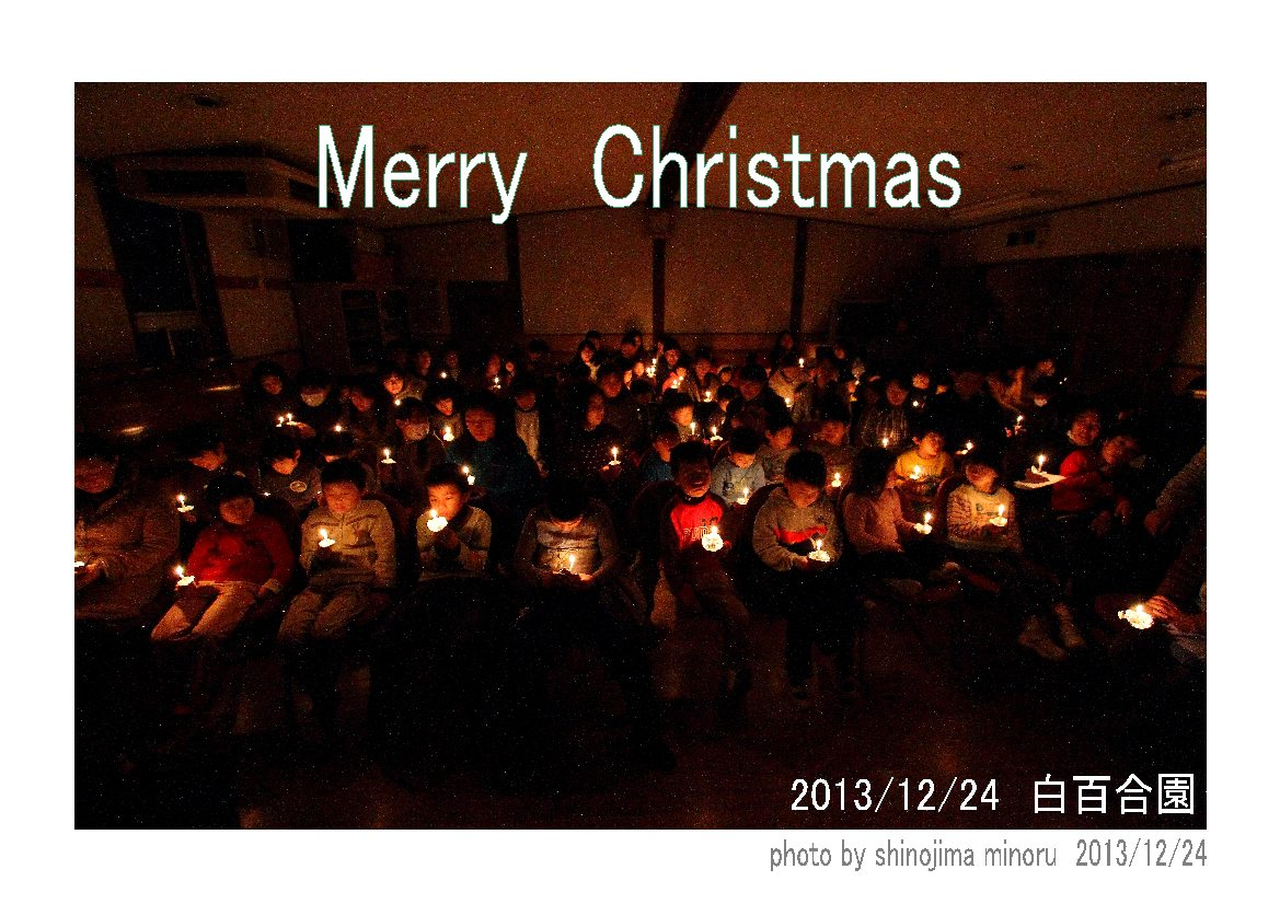 2014-12-24白百合園-2141223_215029141224_042200