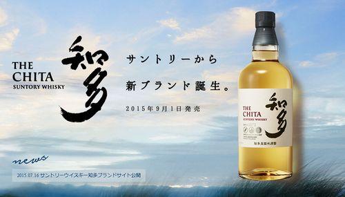 suntory_whisky_chita1.jpg