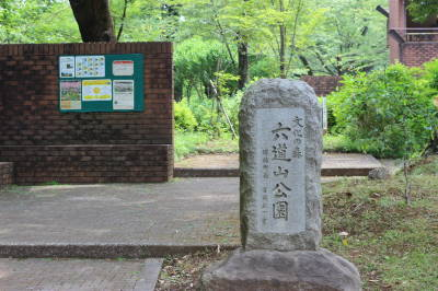 六道山公園