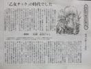 田渕由美子さんの記事