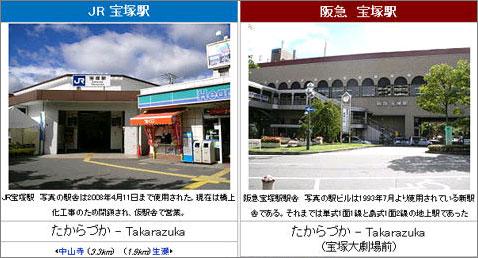 JR宝塚駅と阪急宝塚駅