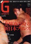 G-SPIRITS23