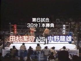 田村潔司vs中野龍雄