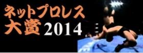 ネットプロレス大賞2014
