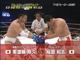 桜庭vs美濃輪7