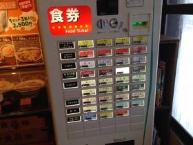 拉麺shin厚別店2