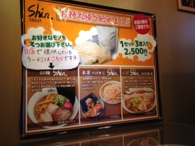 拉麺shin厚別店3