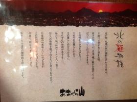 おおくら山2