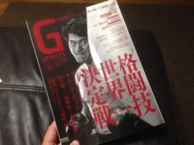 G-SPIRITS36表紙