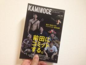 KAMINOGE43