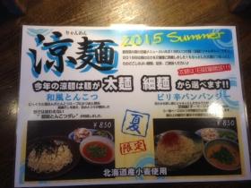 銀波露2015夏1