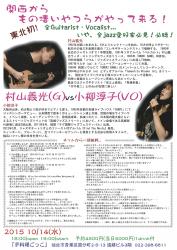 2015-10-14 フライヤーvo小柳淳子g村山義光 仙台ごっこ