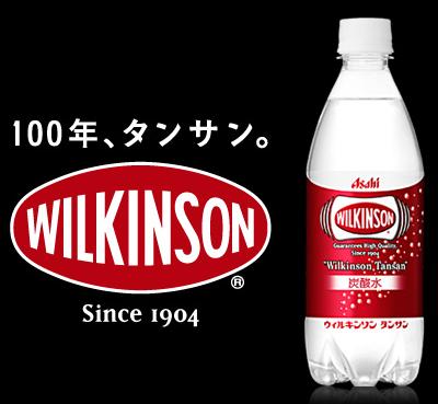 ウィルキンソンの炭酸水にはまり始めた