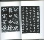 スキャン20150605 (2)jpg 中国文人書譜