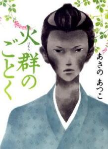 homuranogotoku.jpg