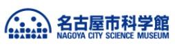 名古屋市科学館ロゴ
