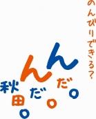 sankou (516x640)