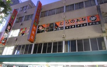 コミックとらのあな Comiket 코믹 마켓 Comic Market 静岡コミックライブ おでかけライブ