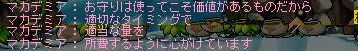 Maple150630_014552.jpg