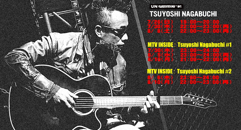 長渕剛MTVUnplugged