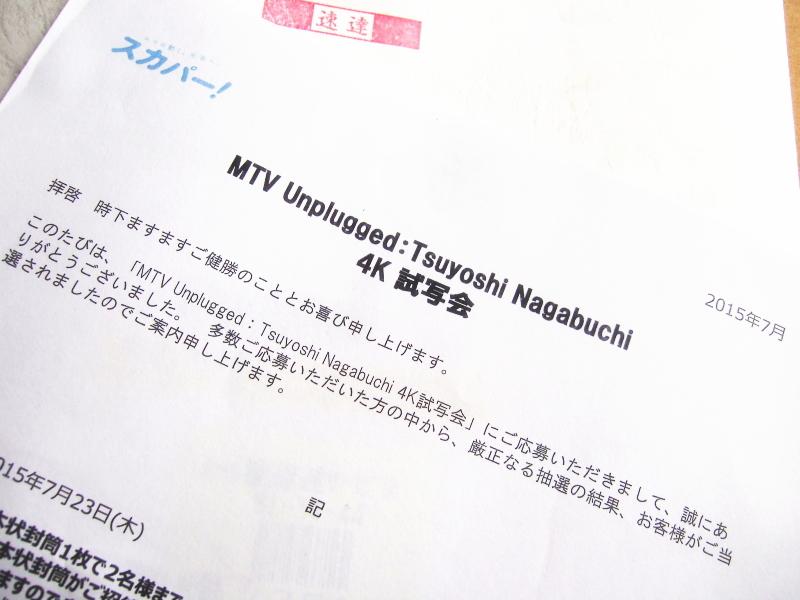 長渕剛アンプラグド4K試写会